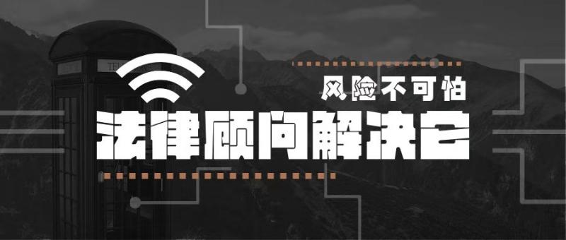 广州企业法律顾问团队成功代理广州星璨文化传媒有限公司与主播王某某经纪合同纠纷案