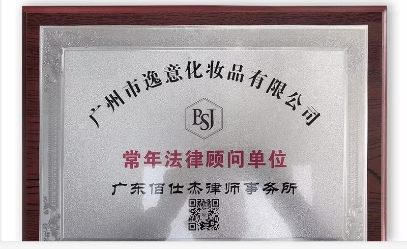 广州企业法律顾问律师团被广州市逸意化妆品有限公司聘请为法律顾问