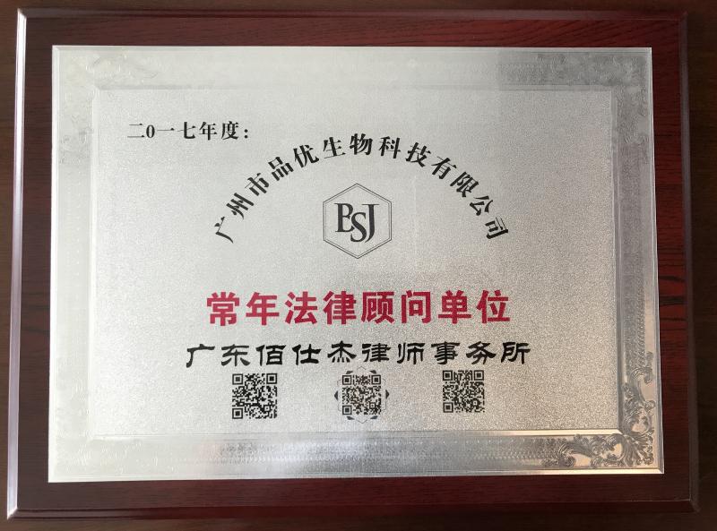 广州市品优生物科技有限公司聘请广州企业法律顾问律师团队为其常年法律顾问