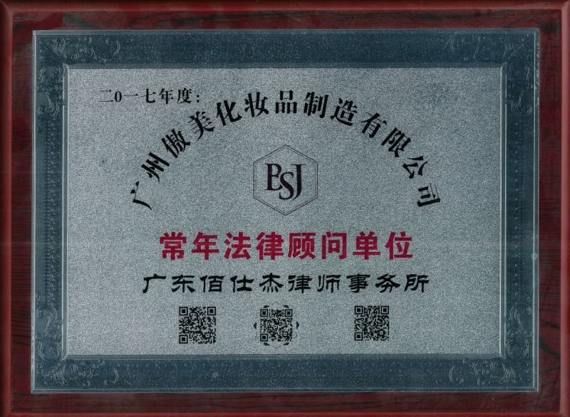 广州公司法律顾问律师团队被广州傲美化妆品制造有限公司聘请为企业常年法律顾问