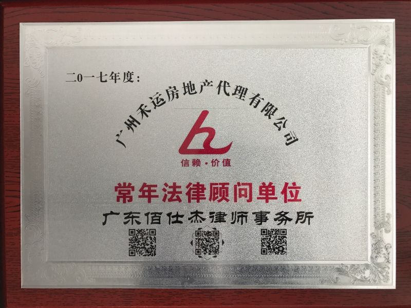 广州佰仕杰企业法律顾问律师团队被广州市禾运房地产代理有限公司聘请为企业法律顾问