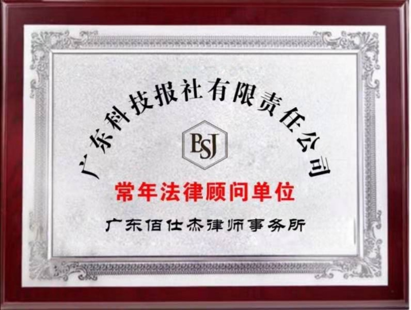 广州佰仕杰企业法律顾问律师团队被广东科技报聘请为企业法律顾问