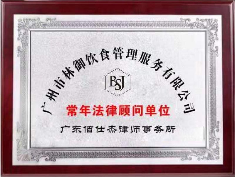 广州佰仕杰企业法律顾问律师团队被广州市林御饮食管理服务有限公司聘请为食品餐饮法律顾问