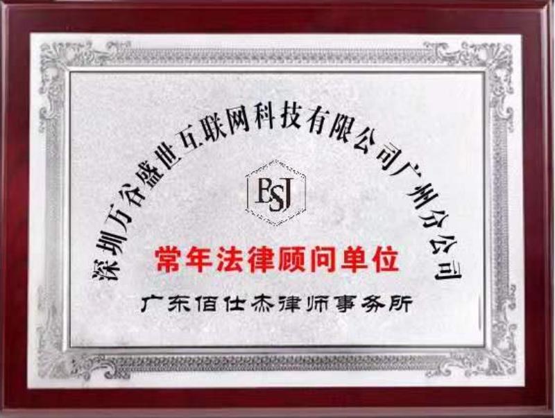 广州佰仕杰企业法律顾问律师团队被深圳万谷盛世互联网科技有限公司广州分公司聘请为公司法律顾问
