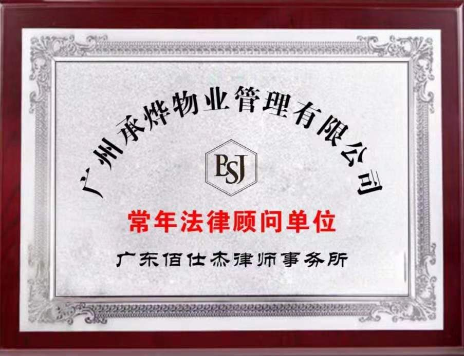 广州佰仕杰企业法律顾问律师团队被广州承烨物业管理有限公司聘请为公司法律顾问