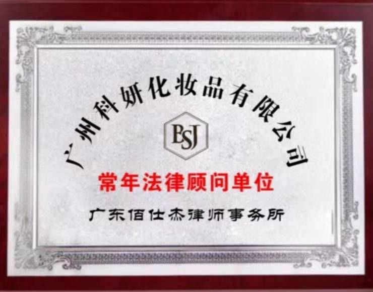 广州科妍化妆品有限公司聘请佰仕杰律师团队对担任企业常年法律顾问