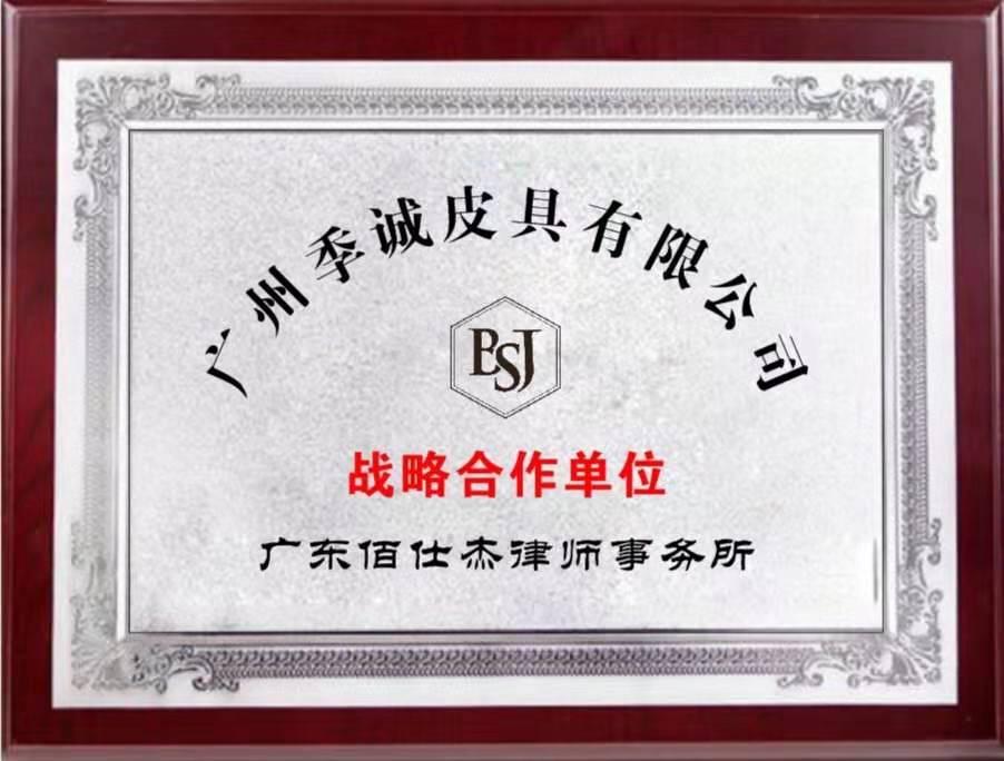 广州企业法律顾问律师团队被广州季诚皮具有限公司聘请为公司法律顾问