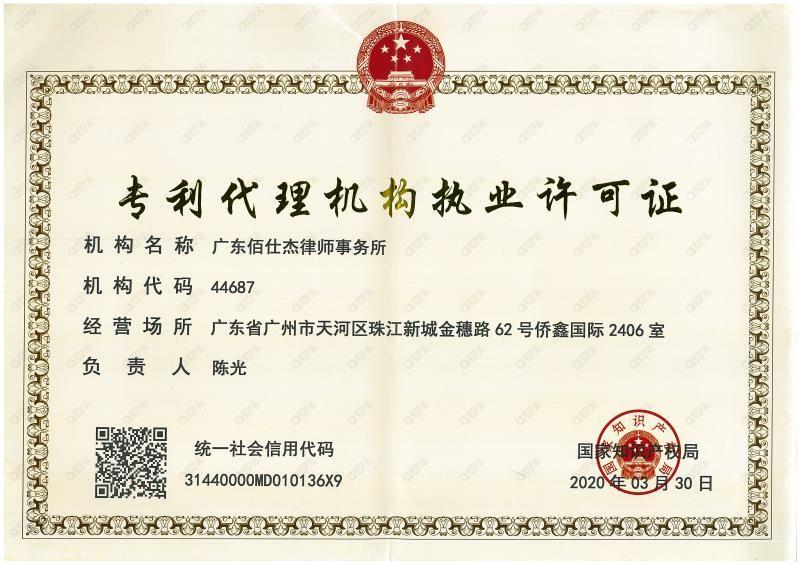 恭喜广东佰仕杰律师事务所取得专利代理机构的资质