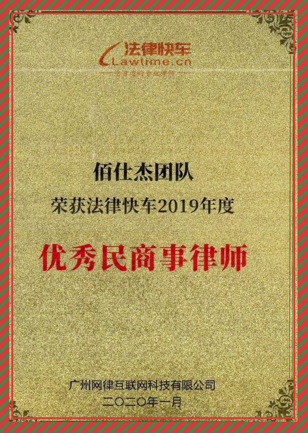 广州佰仕杰企业法律顾问律师团队喜获法律快车2019年优秀民商事律师团队称号