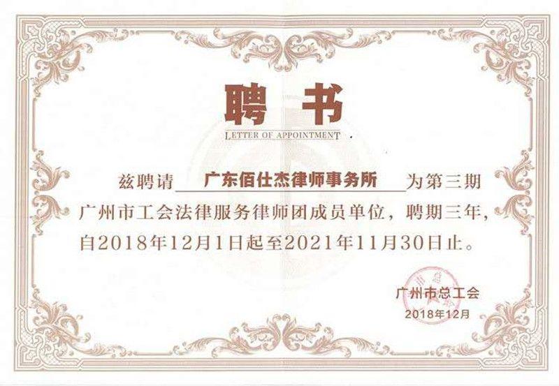 广州佰仕杰法律顾问律师团队被广州市工会聘请为法律服务律师团成员单位