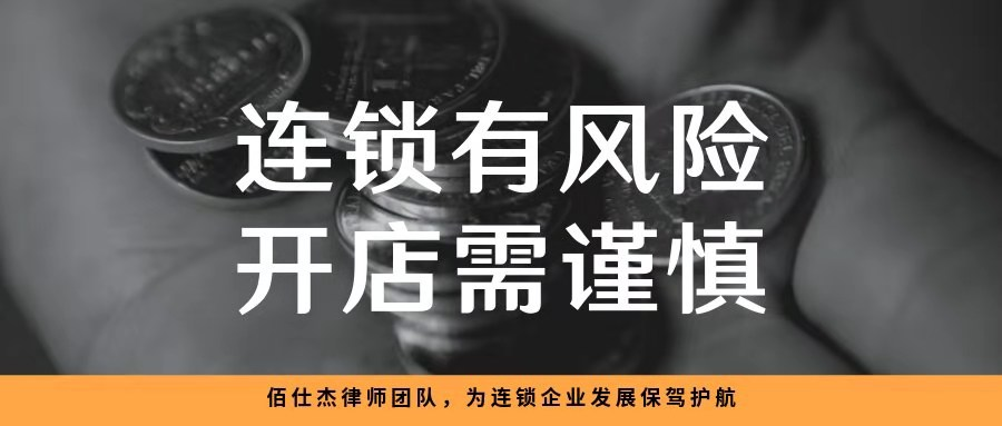 广州佰仕杰企业法律顾问律师团队被广州市澳之星商贸发展有限公司聘请为企业常年法律顾问
