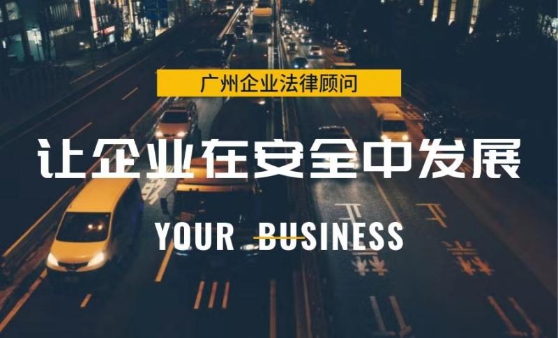 最新最全企业劳动人事法律风险管理防控的措施(广州法律顾问律师团队整理)