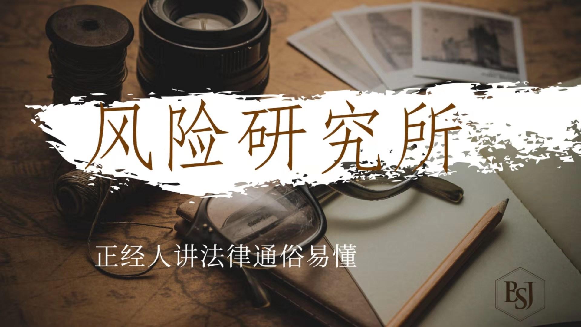 广州企业法律顾问律师普法:企业与股东之间借款法律风险及其防范