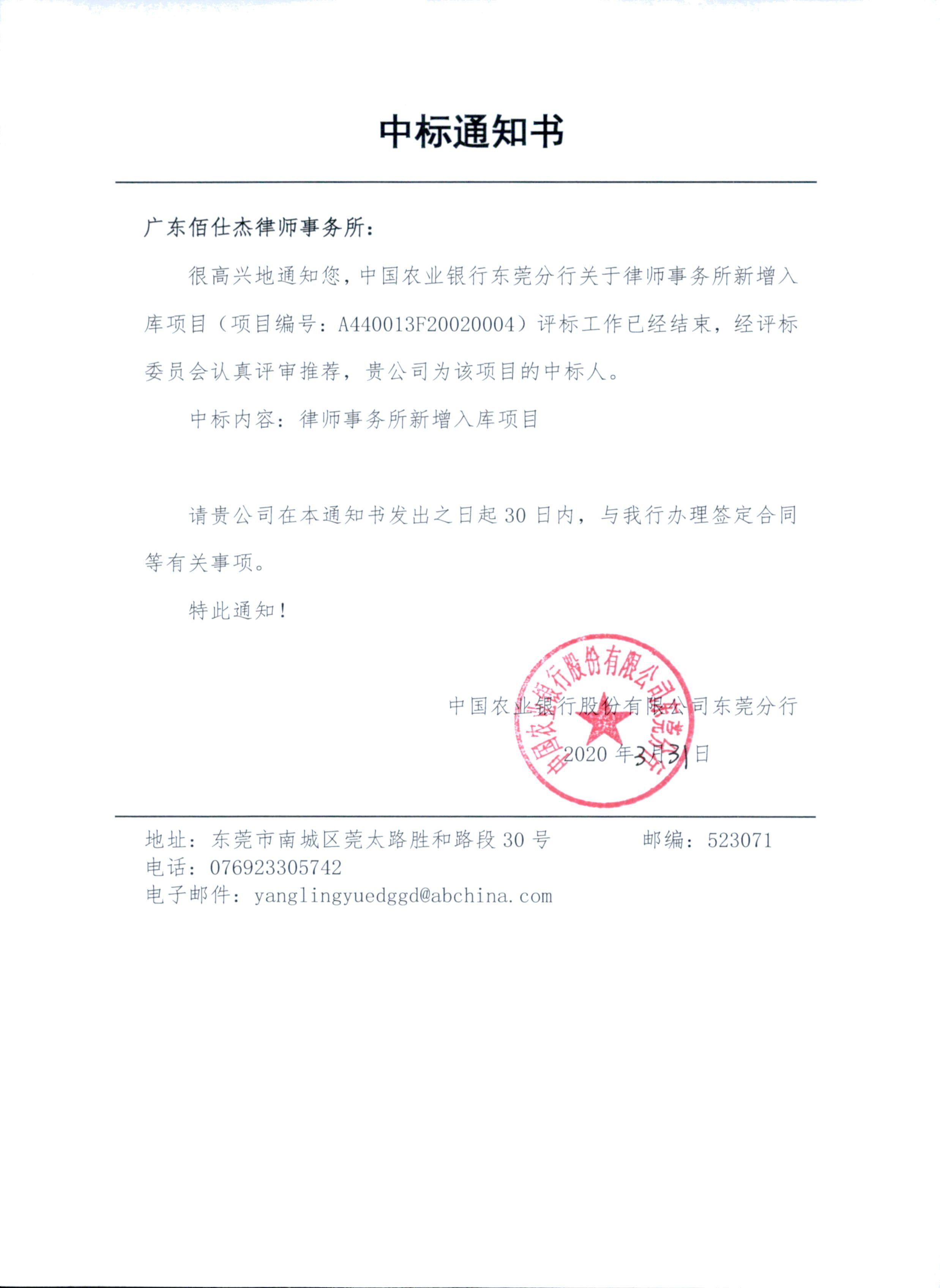 广州金融企业法律顾问律师