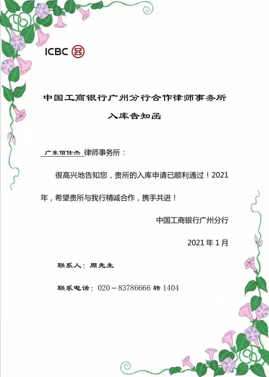 广州企业法律顾问律师团队中标中国农业银行股份有限公司东莞分行法律服务项目