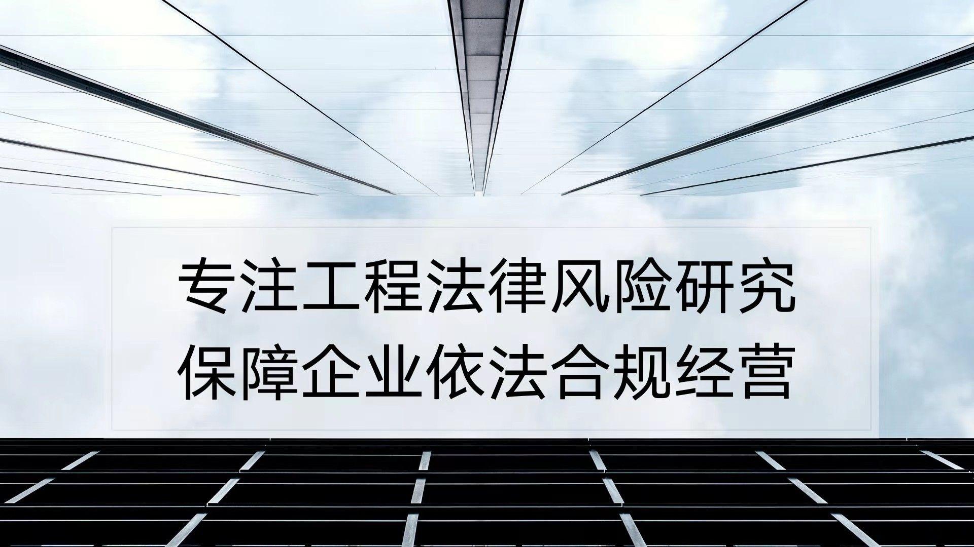 广州企业法律顾问律师团队成功代理广东和发输变电安装有限公司企业借贷纠纷案